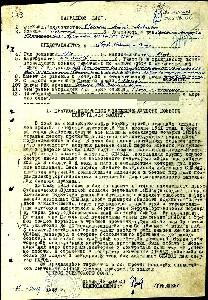 Наградной лист Моисея Спивака