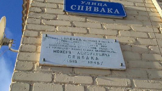 Улица Моисея Спивака