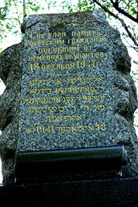 Памятник на месте гибели паричских евреев