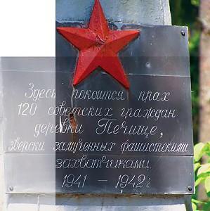 Памятник жертвам холокоста в д.Печищи