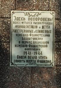 огачев. Памятник на месте расстрела евреев
