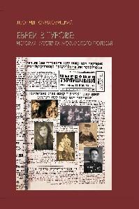 «Евреи в Турове. История местечка Мозырского Полесья»