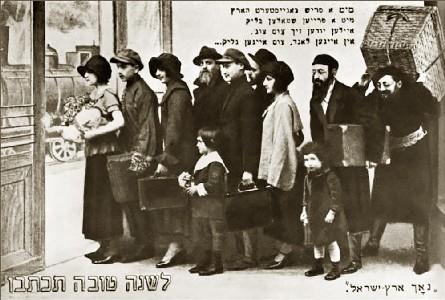 Переселенцы в Палестину. Почтовая открытка 1912 г.