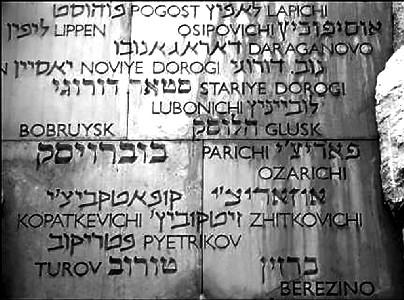 >Мемориальная надпись памяти евреев Турова