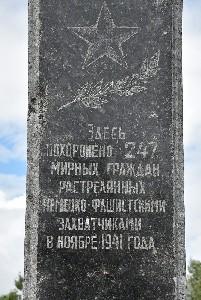 Памятник расстреляным евреям. Уваровичи