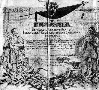 Орден Трудового Красного знамени БССР