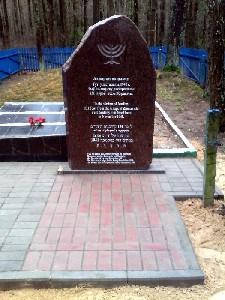 Журавичи. Место расстрела евреев