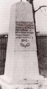 Березино. Памятник расстрелянным гражданам.