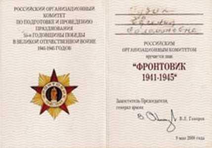 Документы партизанки Е. Гузик.
