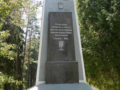 Памятник жертвам Холокоста в Борисове.