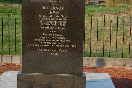 Долгиново. Памятник погибшим евреям.