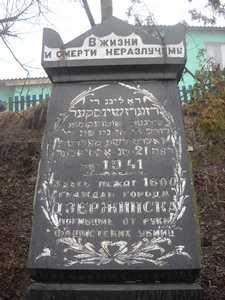 Памятник на месте расстрела евреев Дзержинска.