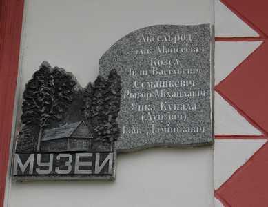 Городок. Мемориальная доска на музее.