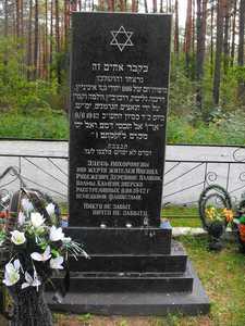 Памятник жертвам Холокоста в Ивенце.