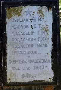 Могила семьи Ходасевич.
