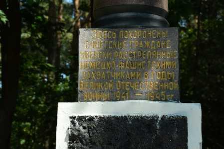 Памятник на месте захоронения жителей Логойска, уничтоженых фашистами.