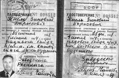 Удостверение партизана Зиновия Кнеля.