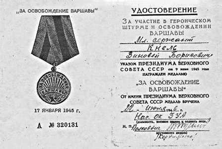 За освобождение Варшавы.