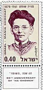 Почтовая марка к 60-летней годовщине Ха-Шомер.