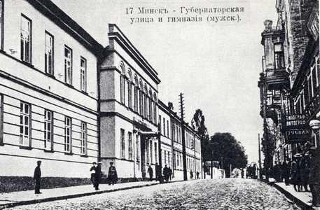 Минск. Мужская гимназия.