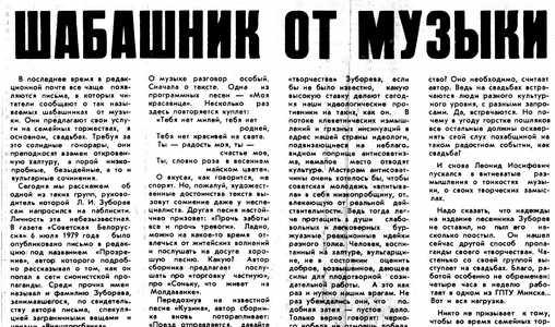 Статья в газете «Вечерний Минск».