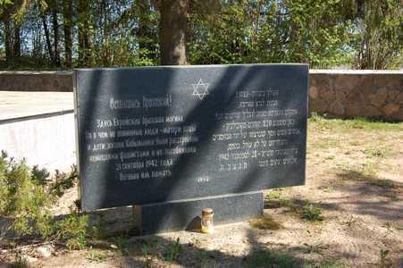 Мемориал на месте расстрела евреев Кобыльника.