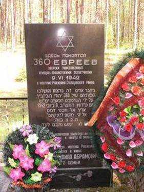 Братская могила на месте массового уничтожения евреев (южнее д. Рубежевичи, на территории старого еврейского кладбища).