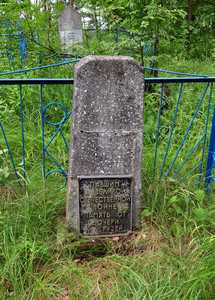 Monument at the Jewish cemetery, Seliba, on the site where the Jewish girls, tourtured by the Germans, were reburied.