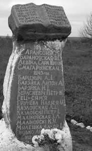 Памятник учителям Шацка, погибшим в годы Великой Отечественной войны.