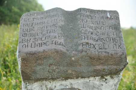 памятник учителям Шацка, погибшим во время войны.