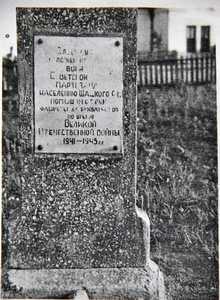 Памятник, установленый Абрамом Левиным в центре Шацка.