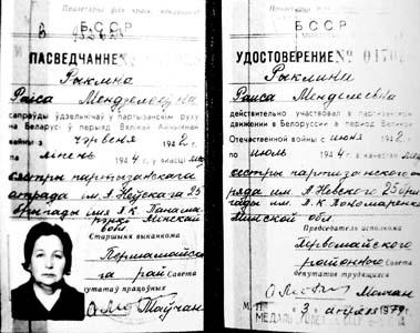 Удостоверение партизана.