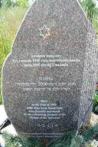 Мемориальный знак на месте расстрелянных евреев.
