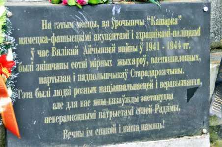 Старые Дороги. Памятник в урочище Кошарка.