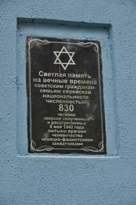 Обелиск на месте расстрела евреев Уречья.