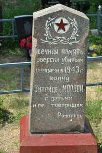 Памятник на гражданском кладбище Уречья врачу Зинаиде Морзон и ее детям.