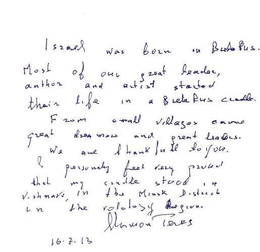 Автограф Шимона Переса.