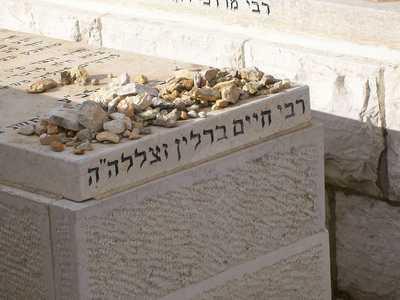 Могила рав Хаима Берлина в Иерусалиме.