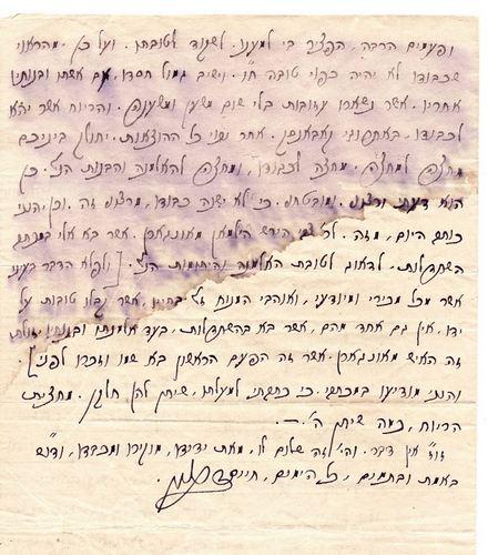 Письмо написанное рукой рав Хаима Берлина.