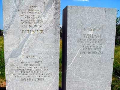 Памятники жертвам Холокоста в Воложине.