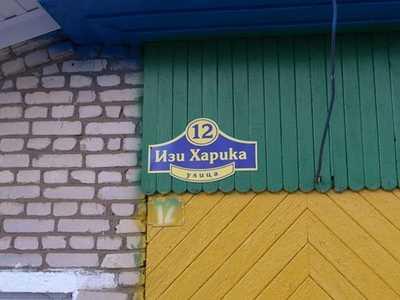 Зембин. На улице, носящей имя Изи Харика.