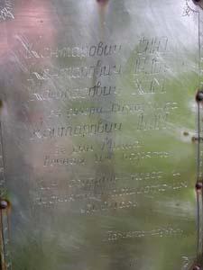 Место захоронения семьи Канторович.
