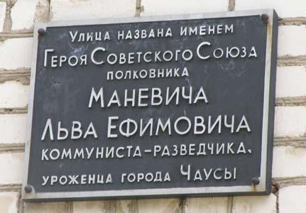 Улица имени Льва Маневича.