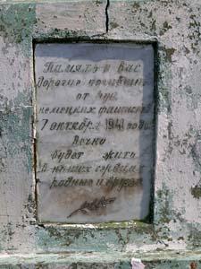 Памятник на месте захоронения евреев Дрибина на еврейском кладбище.