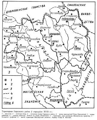 Горецкий край в XVII ст.