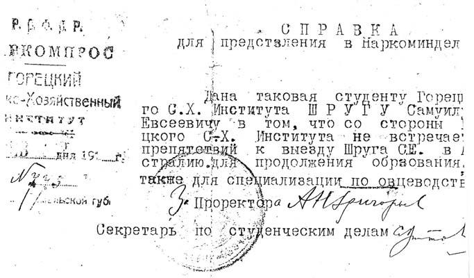 Сохранившиеся документы Шмуэля.