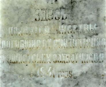 Место расстрела евреев Гор.