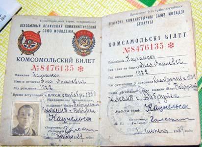 комсомольский билет.