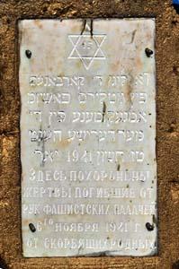 Памятник на месте месте расстрела евреев Климович.
