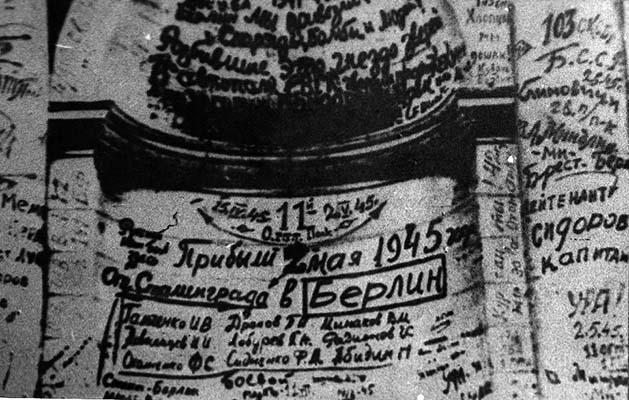 Вениамин Миндлин расписался на стене Рейхстага.